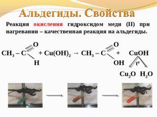 Реакция окисления гидроксидом меди (II) при нагревании – качественная реакция