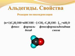 (n+1)С6Н5ОН+nНСОН→[-CH2–C6H3OH - ]n-1+nH2O фенол формаль- фенолформальдегидна