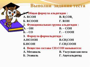 1. ( Общая формула альдегидов : А. RCOHВ. R1COR2 Б. RCOOHГ. ROH 2. Функ