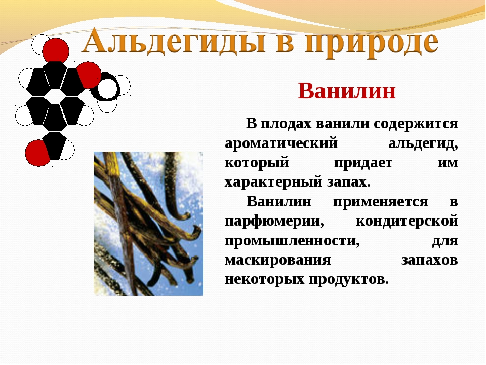 В плодах ванили содержится ароматический альдегид, который придает им характ...