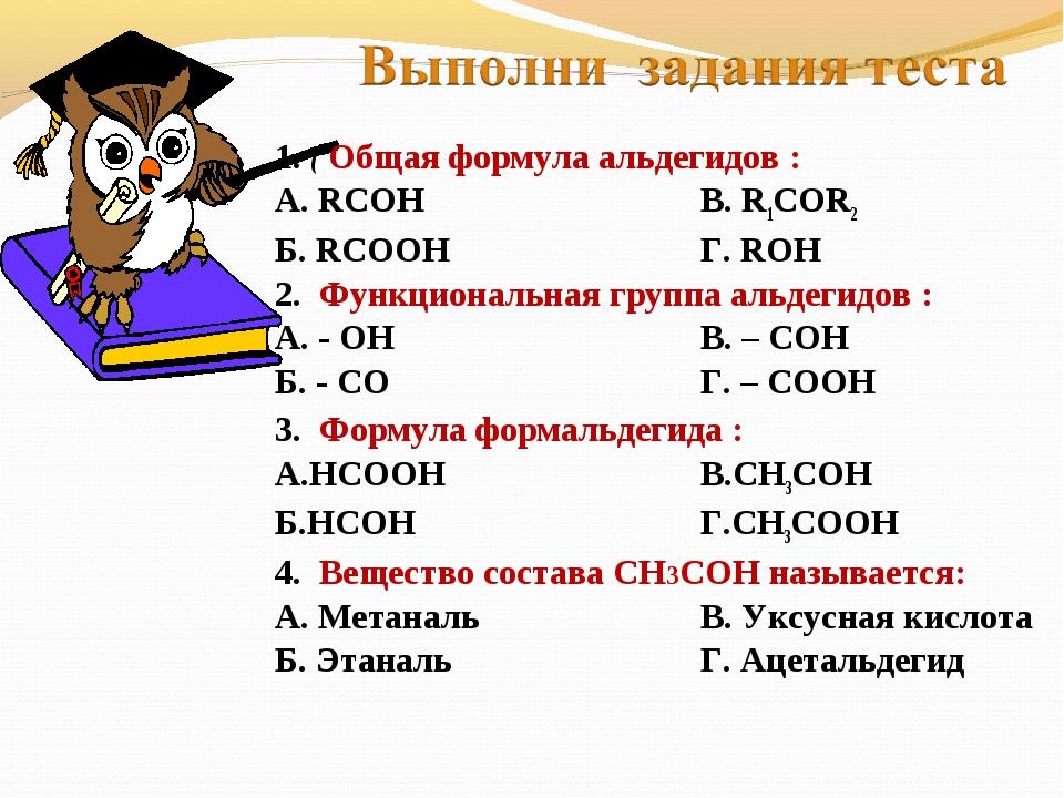 1. ( Общая формула альдегидов : А. RCOHВ. R1COR2 Б. RCOOHГ. ROH 2. Функ...