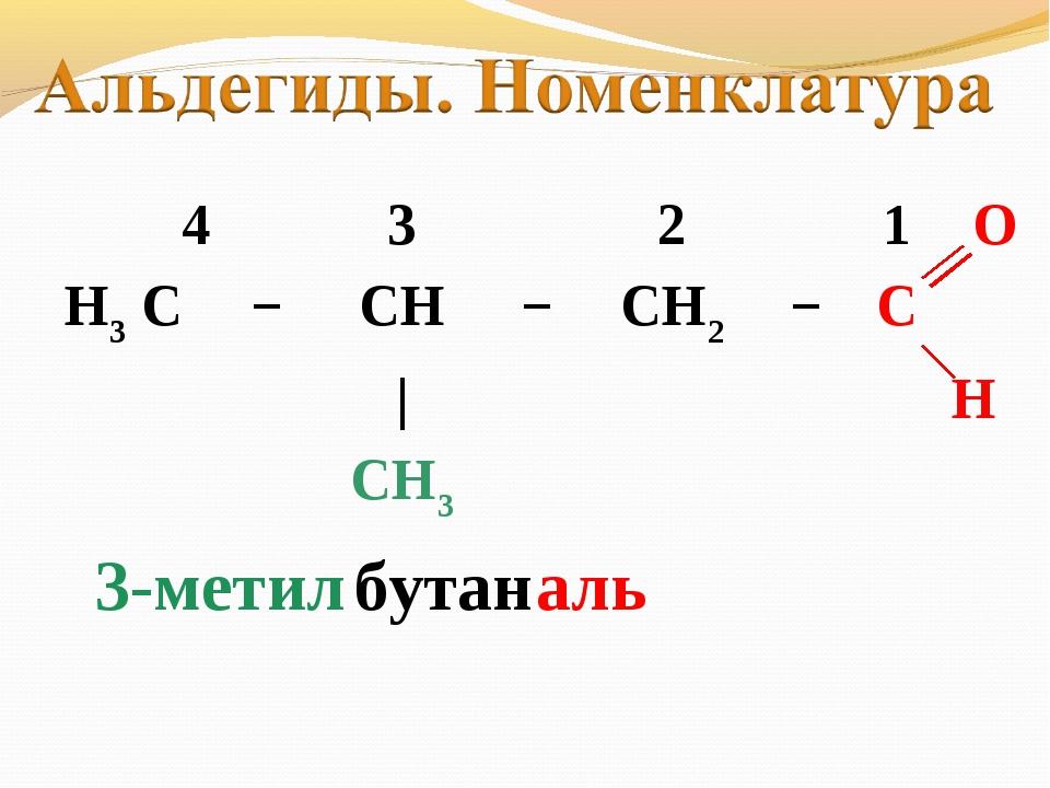 3-метил бутан аль 4321O H3 C−CH−CH2−C |H CH3