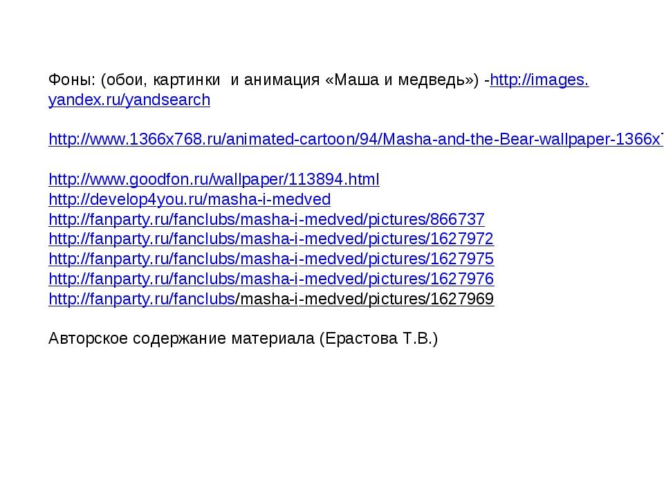 Фоны: (обои, картинки и анимация «Маша и медведь») -http://images.yandex.ru/y...