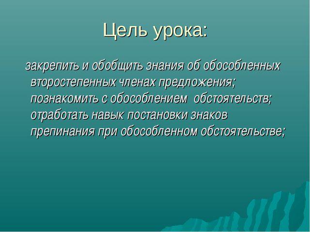 Цель урока: закрепить и обобщить знания об обособленных второстепенных членах...