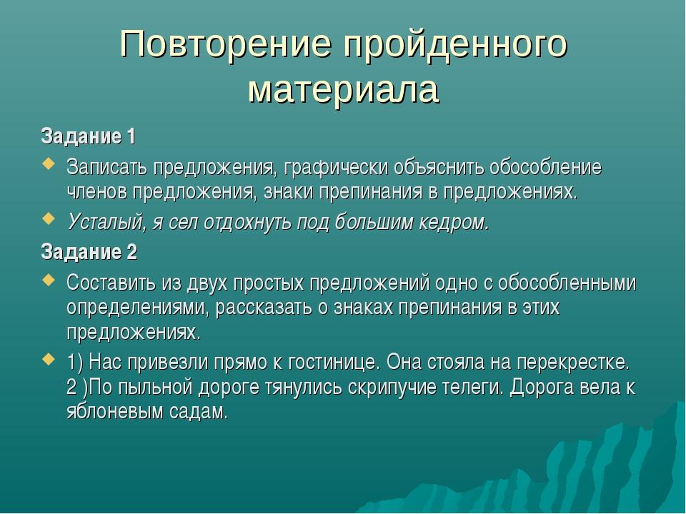 Повторение пройденного материала Задание 1 Записать предложения, графически о...