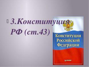3.Конституция РФ (ст.43)