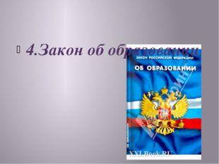 4.Закон об образовании