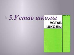 5.Устав школы