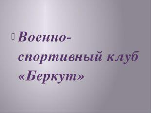 Военно-спортивный клуб «Беркут»