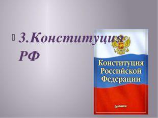 3.Конституция РФ