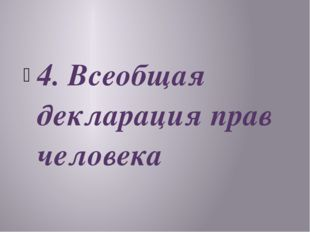 4. Всеобщая декларация прав человека