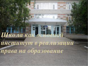 Школа как основной институт в реализации права на образование