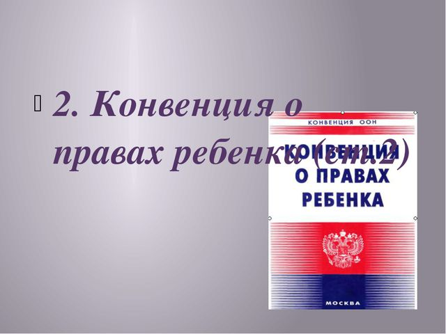 2. Конвенция о правах ребенка (ст.2)