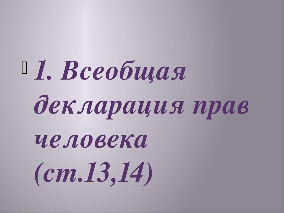 1. Всеобщая декларация прав человека (ст.13,14)