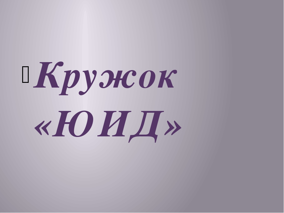 Кружок «ЮИД»