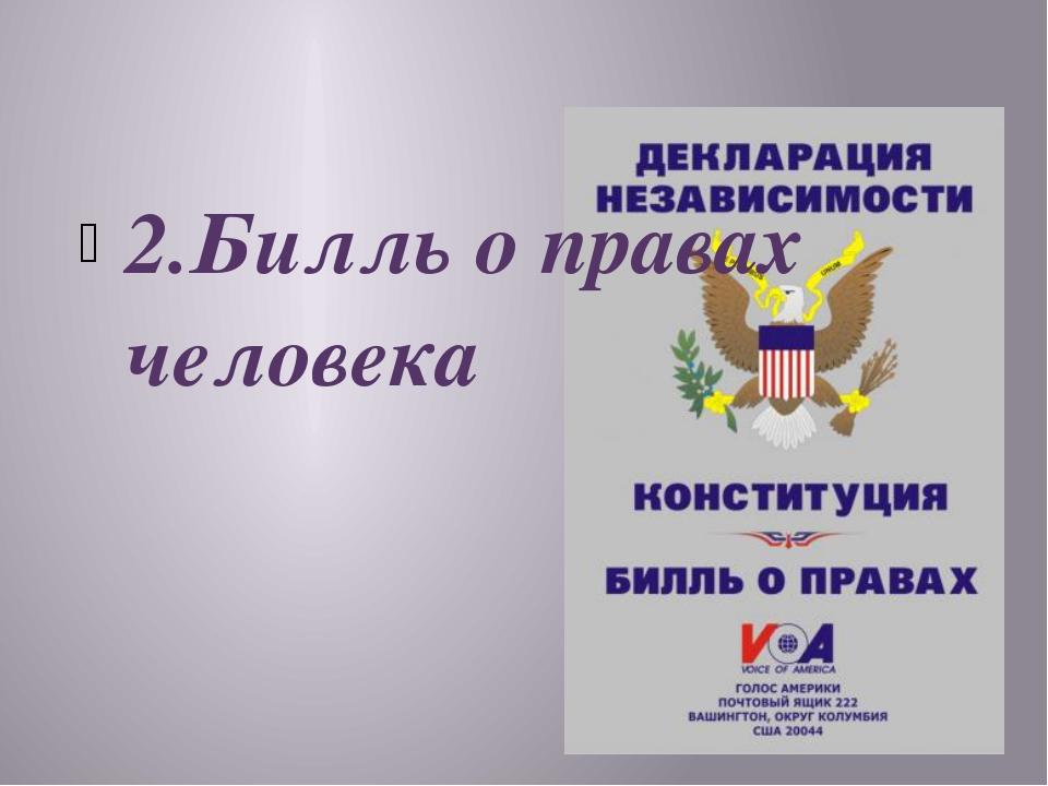 2.Билль о правах человека