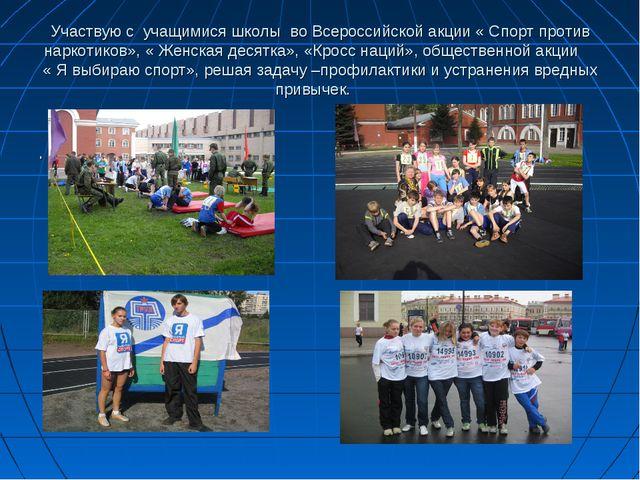 Участвую с учащимися школы во Всероссийской акции « Спорт против наркотиков»,...