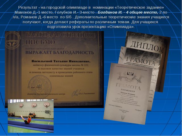 Результат - на городской олимпиаде в номинации «Теоретическое задание» Мамоно...