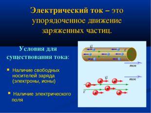 Электрический ток – это упорядоченное движение заряженных частиц. Наличие сво
