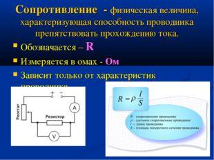 Сопротивление - физическая величина, характеризующая способность проводника п