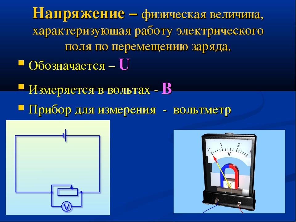 Напряжение – физическая величина, характеризующая работу электрического поля...