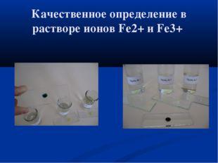 Качественное определение в растворе ионов Fe2+ и Fe3+