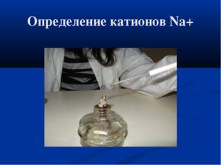Определение катионов Na+