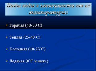 Горячая (40-50˚С) Теплая (25-40˚С) Холодная (10-25˚С) Ледяная (0˚С и ниже)