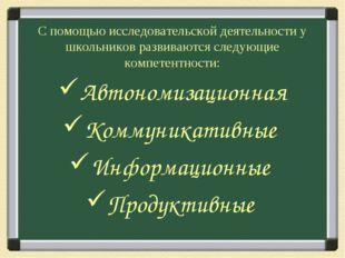 С помощью исследовательской деятельности у школьников развиваются следующие к