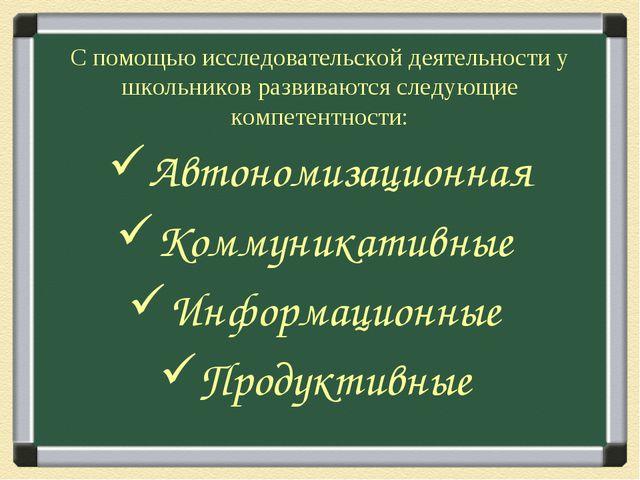 С помощью исследовательской деятельности у школьников развиваются следующие к...
