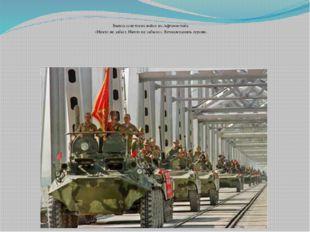 Вывод советских войск из Афганистана «Никто не забыт. Ничто не забыто». Вечн