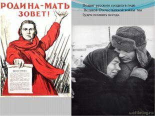 Подвиг русского солдата в годы Великой Отечественной войны мы будем помнить в