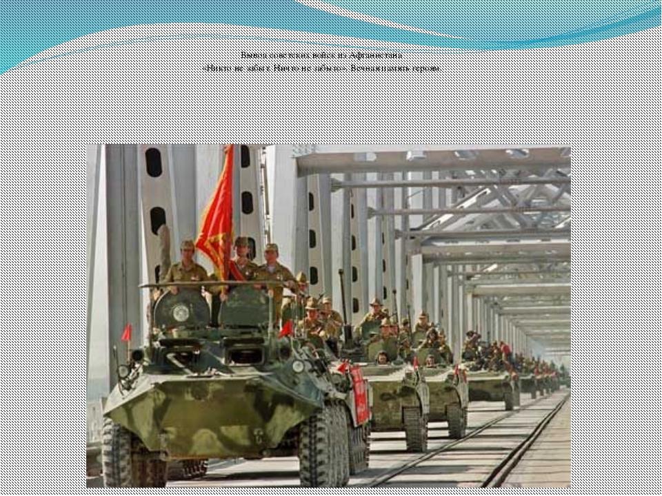 Вывод советских войск из Афганистана «Никто не забыт. Ничто не забыто». Вечн...
