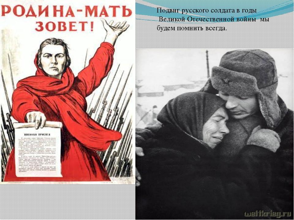 Подвиг русского солдата в годы Великой Отечественной войны мы будем помнить в...