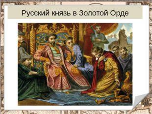 Русский князь в Золотой Орде