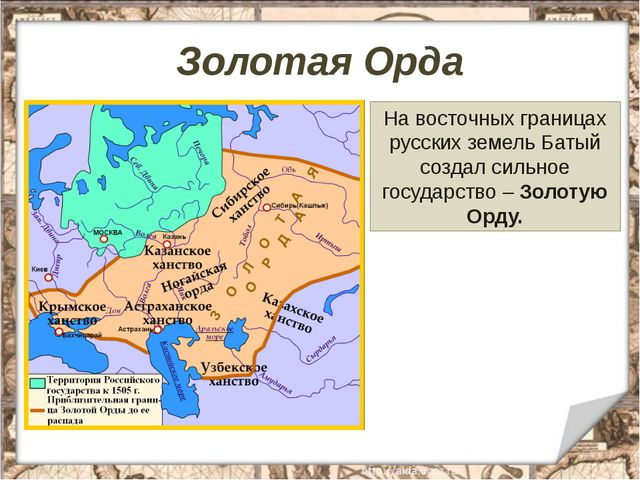 Золотая Орда На восточных границах русских земель Батый создал сильное госуда...