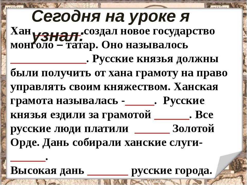 Хан ________ создал новое государство монголо – татар. Оно называлось _______...