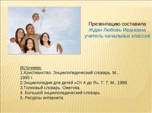Презентацию составила Ждан Любовь Ивановна учитель начальных классов Источник