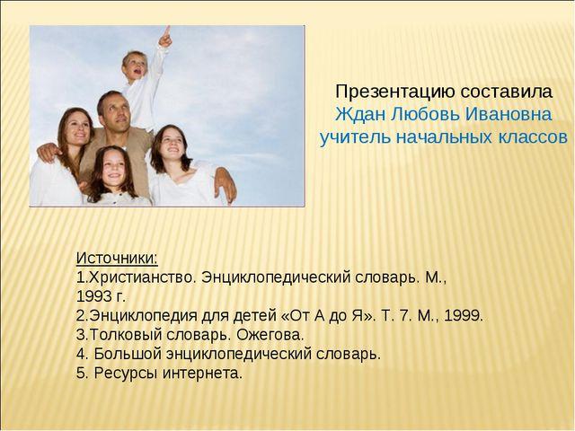 Презентацию составила Ждан Любовь Ивановна учитель начальных классов Источник...