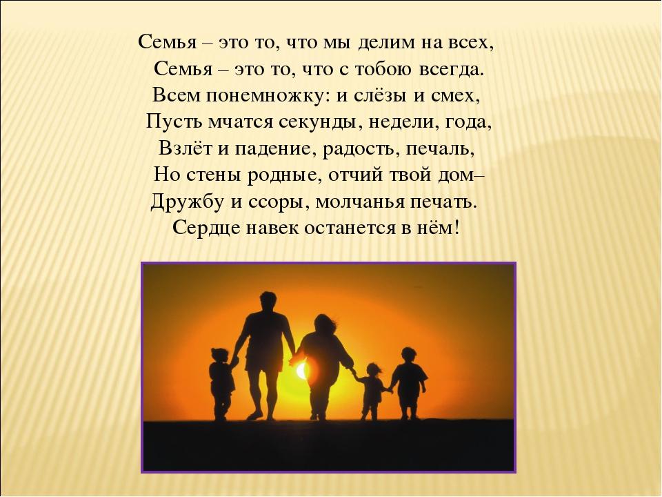 Семья – это то, что мы делим на всех, Семья – это то, что с тобою всегда. Все...