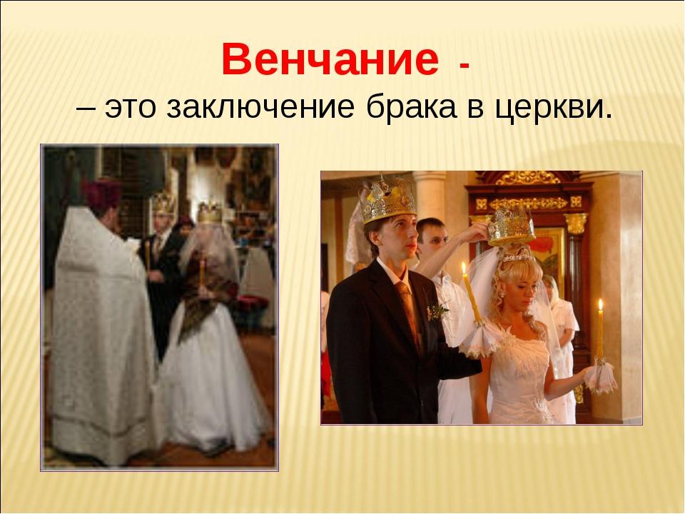 Венчание - – это заключение брака в церкви.