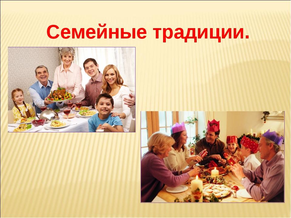 Семейные традиции.