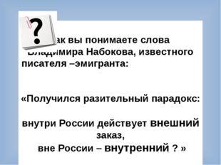 Как вы понимаете слова Владимира Набокова, известного писателя –эмигранта: «