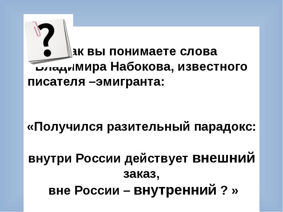 Как вы понимаете слова Владимира Набокова, известного писателя –эмигранта: «...