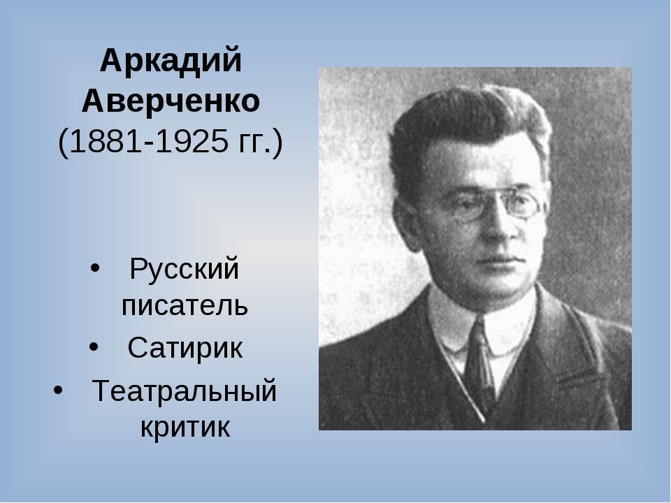 Аркадий Аверченко (1881-1925 гг.) Русский писатель Сатирик Театральный критик