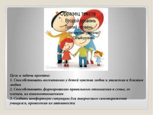 Цель и задачи проекта: 1. Способствовать воспитанию у детей чувства любви и у