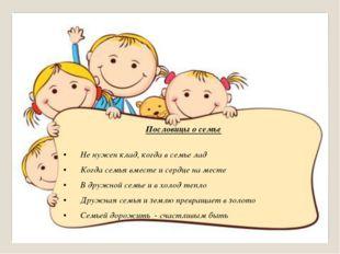 Пословицы о семье •Не нужен клад, когда в семье лад •Когда семья вместе и с