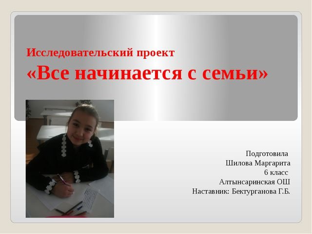 Исследовательский проект «Все начинается с семьи» Подготовила Шилова Маргарит...