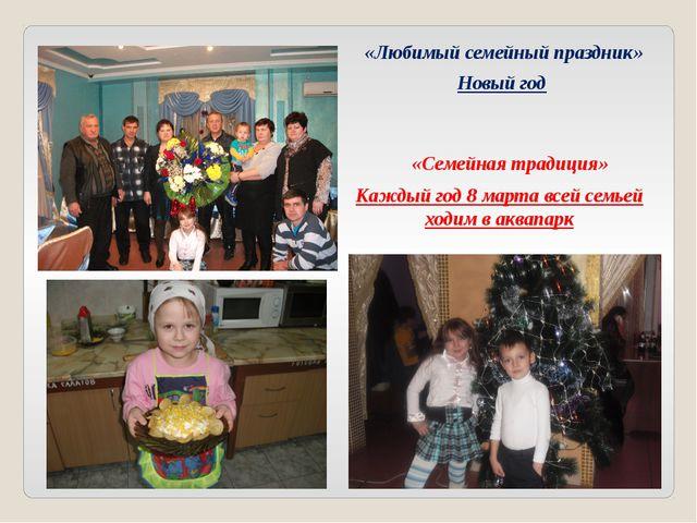 «Любимый семейный праздник» Новый год «Семейная традиция» Каждый год 8 марта...