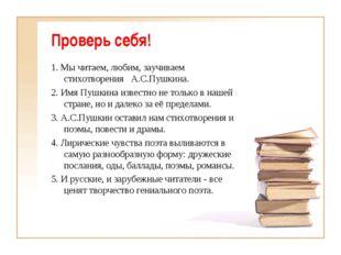 Проверь себя! 1. Мы читаем, любим, заучиваем стихотворения А.С.Пушкина. 2. Им